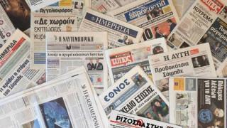 Τα πρωτοσέλιδα των εφημερίδων (4 Φεβρουαρίου)