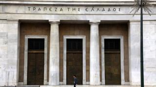 Τράπεζα της Ελλάδας: 60 προσλήψεις αποφοίτων λυκείου – Δείτε τις ειδικότητες