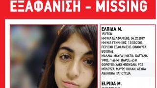 Συναγερμός στα Οινόφυτα για την εξαφάνιση 15χρονης