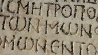 «Παγκόσμια Ημέρα Ελληνικής Γλώσσας», σήμερα 9 Φεβρουαρίου