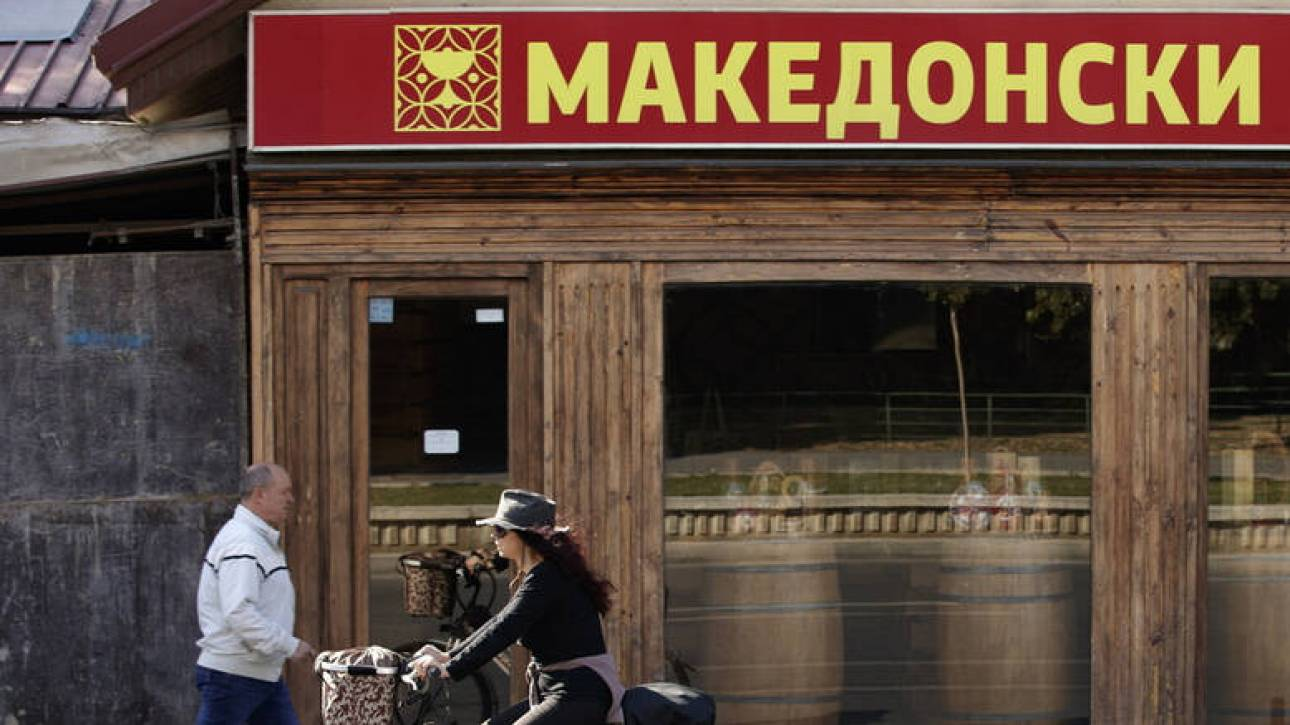 Η πΓΔΜ αλλάζει τις πινακίδες στα σύνορά της