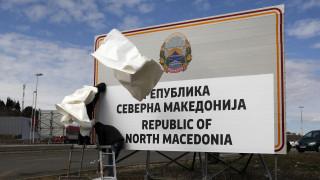 «Καλώς ήρθατε στη Βόρεια Μακεδονία»: Άλλαξε η ταμπέλα στη Γευγελή