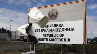 Συμφωνία των Πρεσπών: Η Βόρεια Μακεδονία ενημέρωσε ΟΗΕ και διεθνείς οργανισμούς ότι γύρισε σελίδα