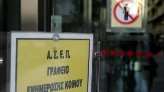 ΑΣΕΠ: Λήγει η προθεσμία αιτήσεων για τις θέσεις στο Δημόσιο
