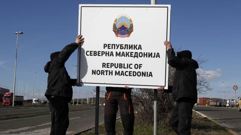 «Βόρεια Μακεδονία» και με σφραγίδα... διαβατηρίου
