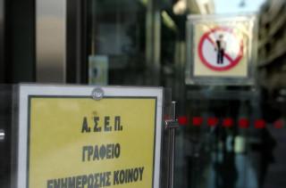 ΑΣΕΠ: Λίγες μέρες για την υποβολή αίτησης για θέσεις στο Δημόσιο