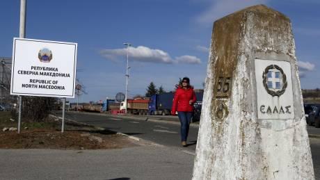 Είσοδος στην Ελλάδα μόνο με διαβατήριο για τους πολίτες της Βόρειας Μακεδονίας