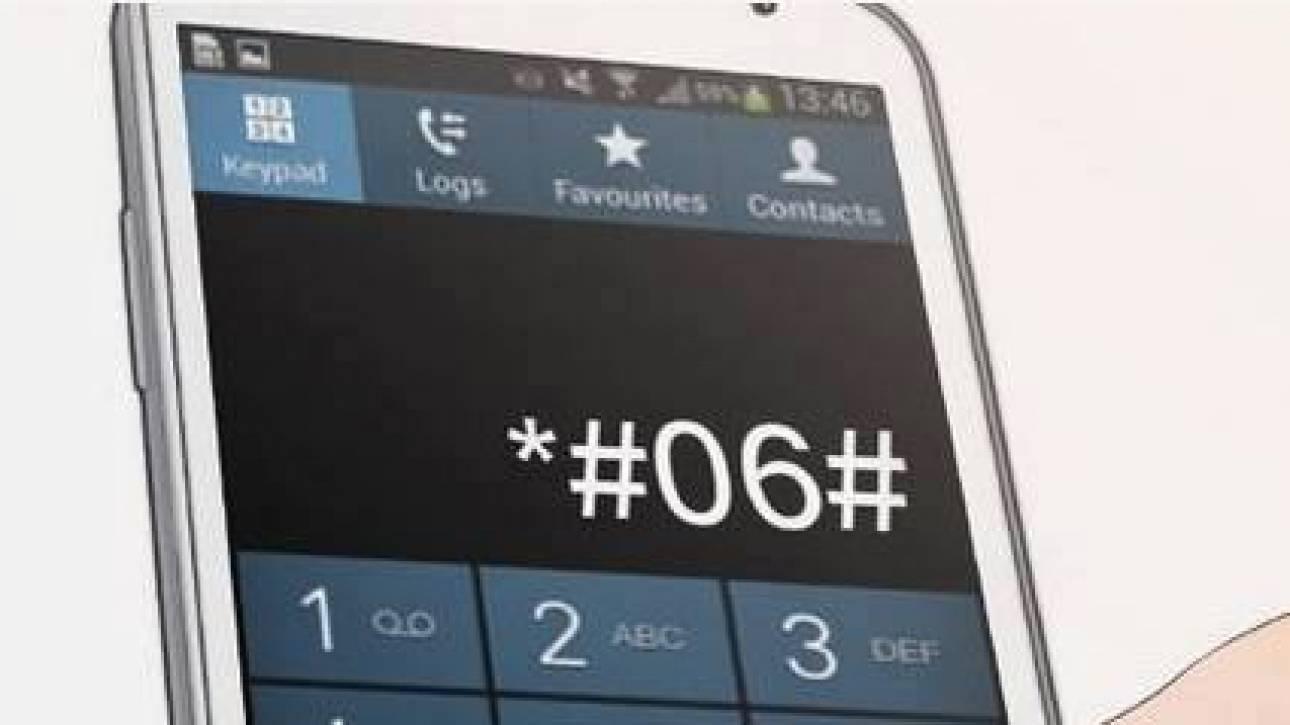 Οδηγίες ΕΛΑΣ: Αυτόν τον κωδικό στο κινητό πρέπει να τον ξέρουμε όλοι