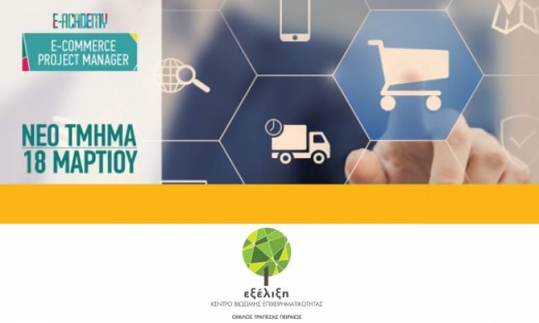 Ξεκινά ο νέος κύκλος του μοναδικού ολοκληρωμένου προγράμματος για το ηλεκτρονικό εμπόριο