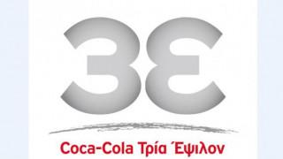 Η Coca-Cola Τρία Έψιλον ενισχύει τη μεγαλύτερη δύναμη πωλήσεων με 165 προσλήψεις