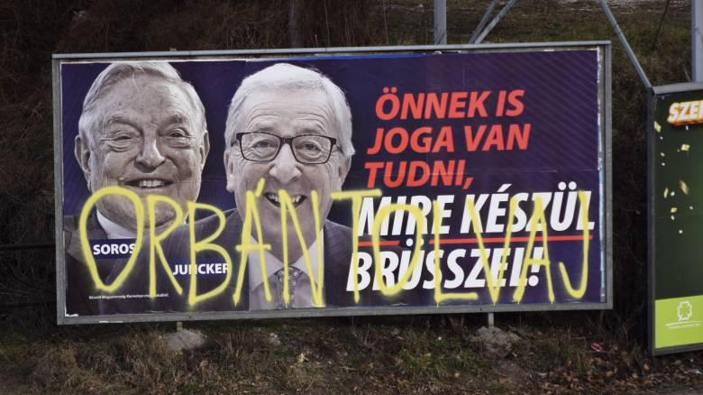 Ουγγαρία: Τέλος στην εκστρατεία κατά του Γιούνκερ