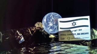 Το ισραηλινό διαστημικό σκάφος έστειλε την πρώτη του «σέλφι» με φόντο τη Γη