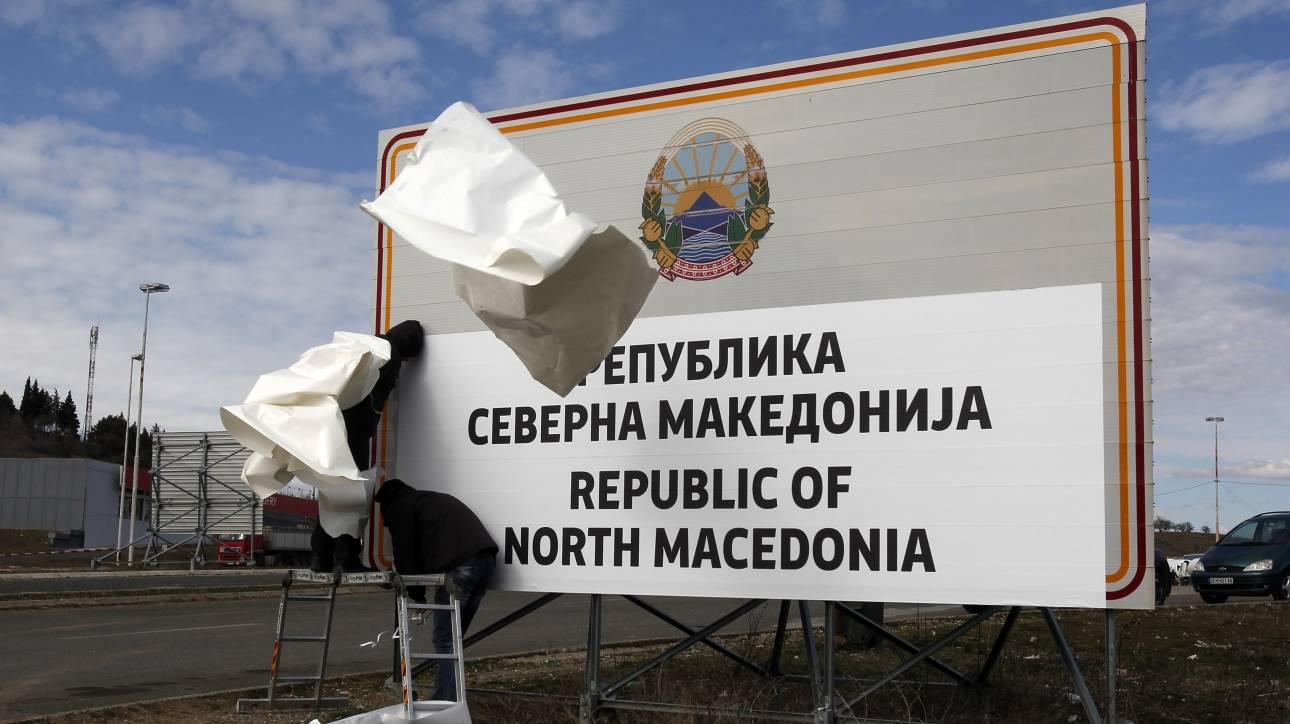 Βόρεια Μακεδονία: Μετονομάζονται θεσμοί και ιδρύματα όπως προβλέπει η Συμφωνία των Πρεσπών