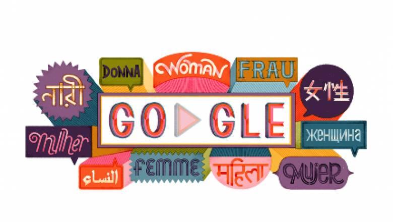 Παγκόσμια Ημέρα της Γυναίκας: 13 φράσεις σπουδαίων γυναικών στο Doodle της Google