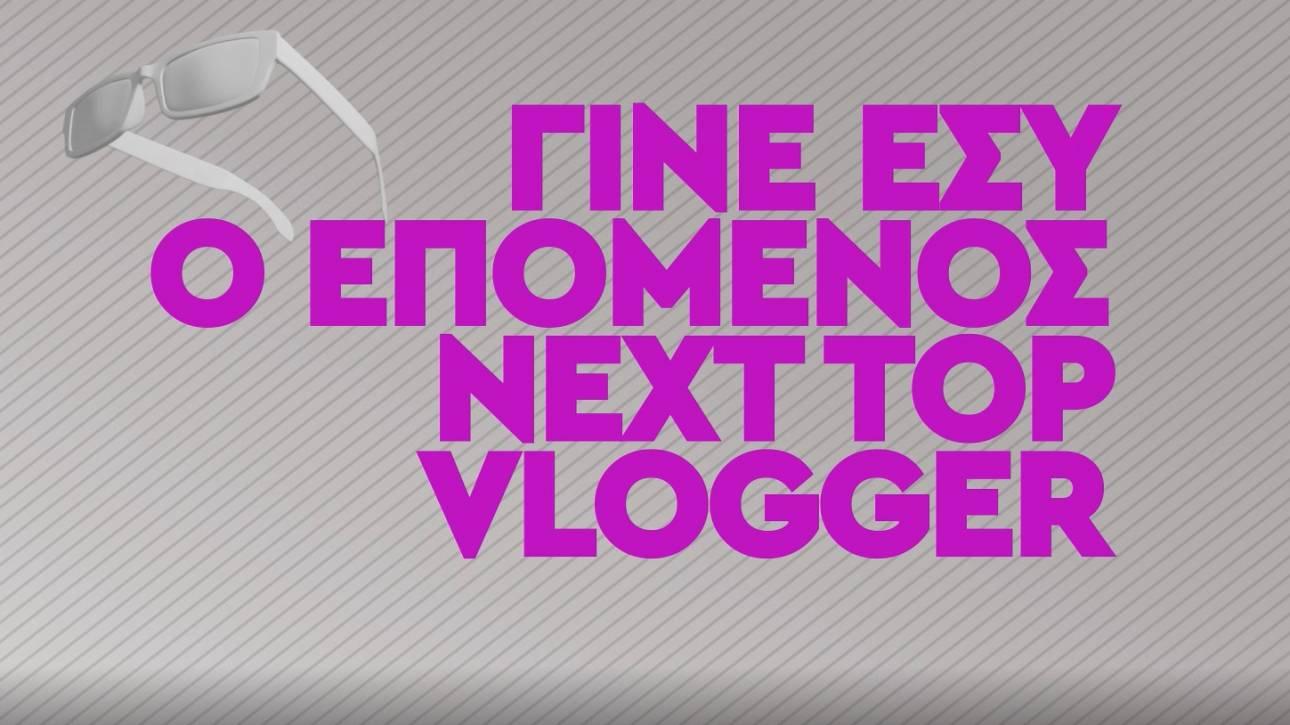 Είσαι έτοιμoς/η να γίνεις o/η επόμενoς/η next top Vlogger;