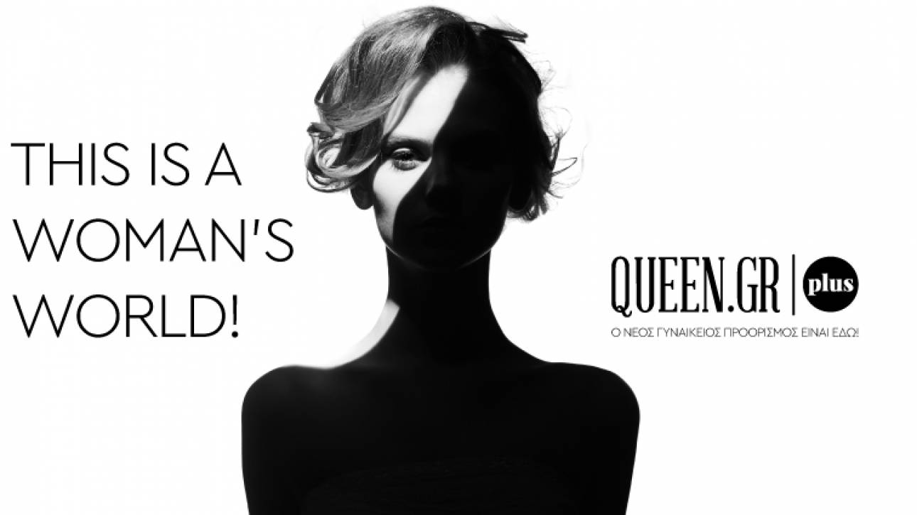 Queen.gr plus: Ένα site για τη γυναίκα του σήμερα