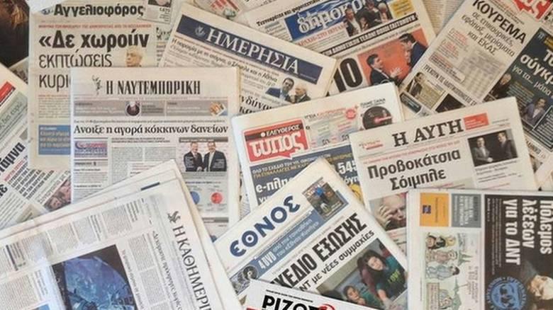 Τα πρωτοσέλιδα των εφημερίδων (09 Μαρτίου)