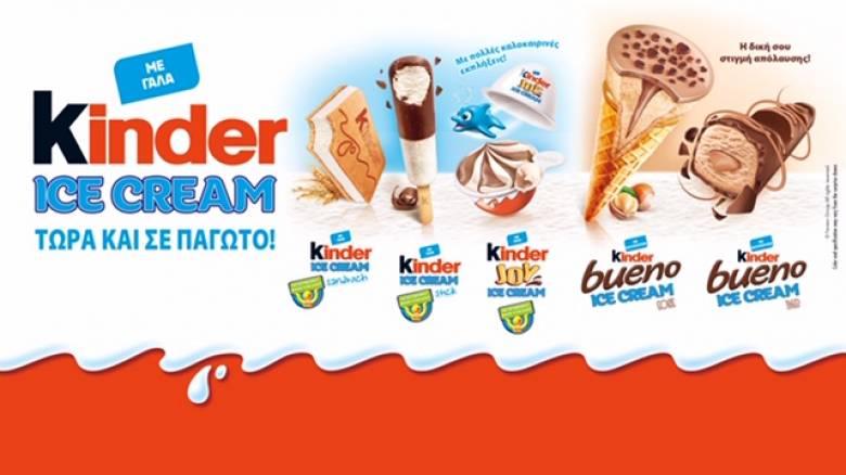 Η επανάσταση στο παγωτό: Τώρα η εμπειρία KINDER σε παγωτό
