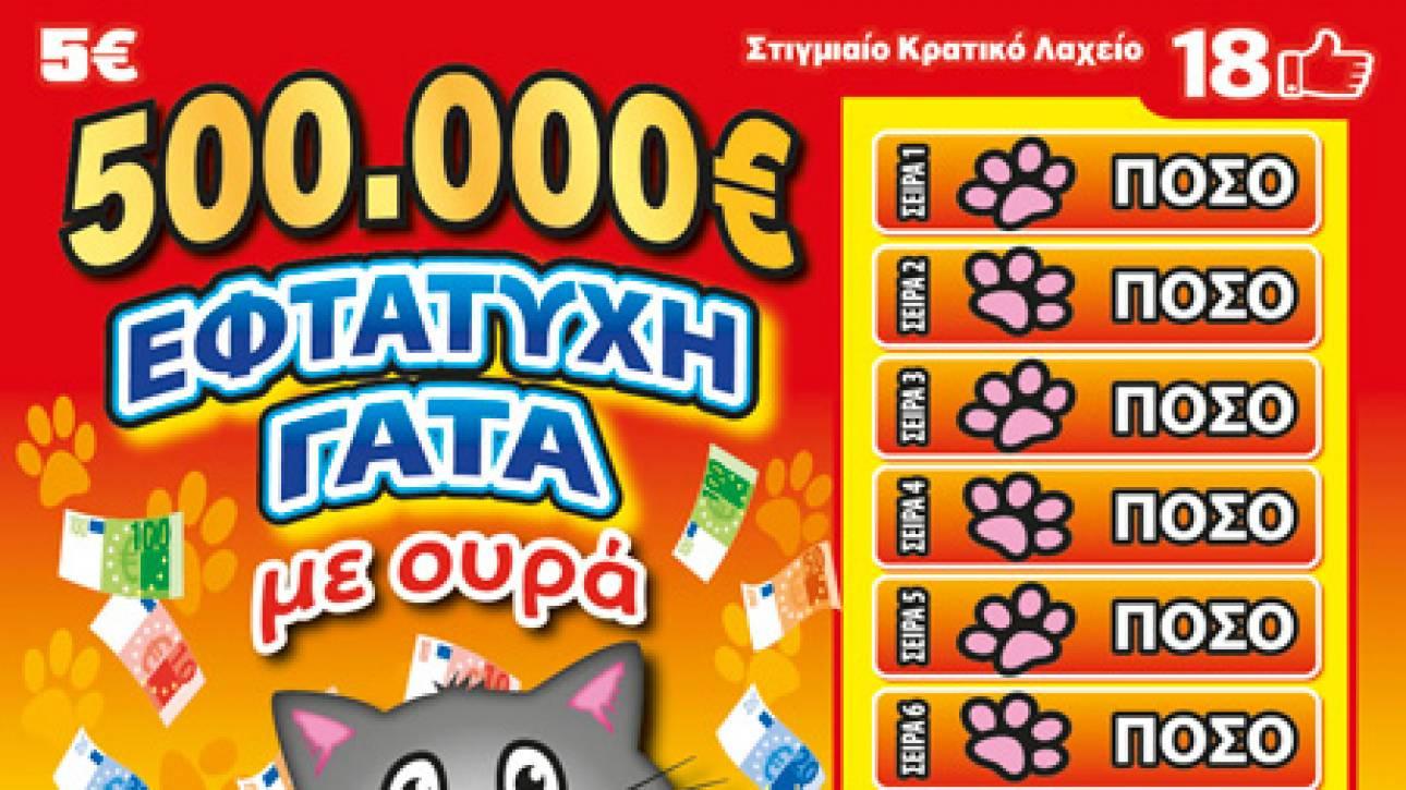 Η «Εφτάτυχη Γάτα» του ΣΚΡΑΤΣ μεγάλωσε και προσφέρει κέρδη έως 500.000 ευρώ
