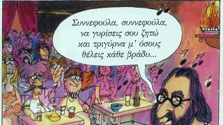 Ο Αριστοφάνης συνεχίζει να ζει μέσα από τα… κόμικς