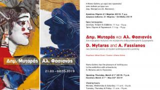 Μυταράς-Φασιανός μαζί, στη Roma Gallery