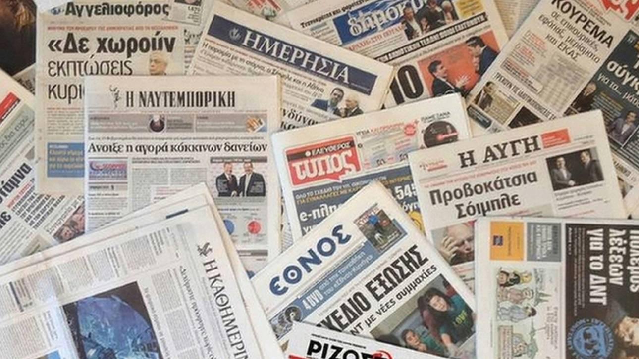 Τα πρωτοσέλιδα των εφημερίδων (19 Μαρτίου)