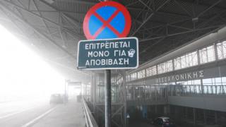 Προβλήματα στο αεροδρόμιο «Μακεδονία» λόγω ομίχλης - Καθυστερήσεις στις πτήσεις