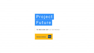 Project Future: ως την Παρασκευή οι αιτήσεις για το δεύτερο κύκλο