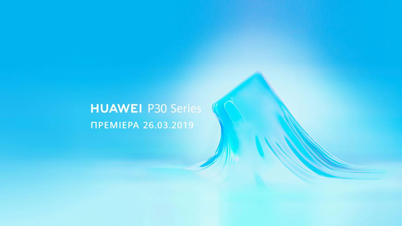 Το P30 Prο είναι το επόμενο «στοίχημα» της Huawei