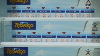 Κλήρωση Τζόκερ: Νέο τζάκποτ - Πόσα θα μοιράσει την Κυριάκη
