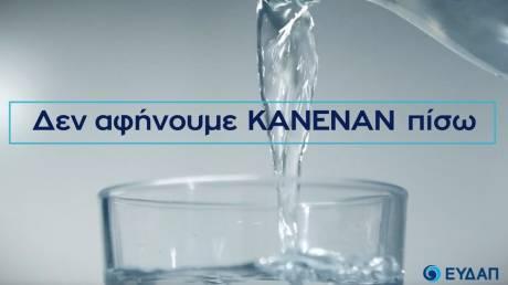 Παγκόσμια Ημέρα Νερού 2019: Νερό για όλους, χωρίς διακρίσεις