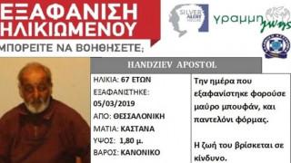 Τραγική εξέλιξη: Νεκρός ο 67χρονος αγνοούμενος στη Θεσσαλονίκη