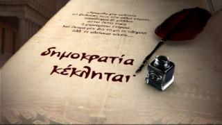 «Δημοκρατία κέκληται»: Νέα σειρά ντοκιμαντέρ 10 επεισοδίων στον Τηλεοπτικό Σταθμό της Βουλής