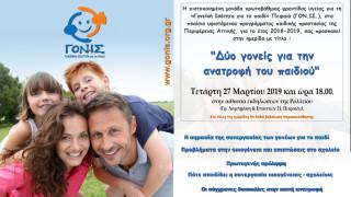 Ημερίδα για τη γονεϊκή ισότητα στην ανατροφή του παιδιού