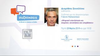Συζήτηση για την ψηφιακή επανάσταση και το Δημόσιο