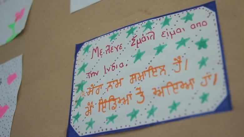 Όταν σμίγουν οι πολιτισμοί: Ένα σχολείο που υπερβαίνει εθνότητες, γλώσσα και χρώμα