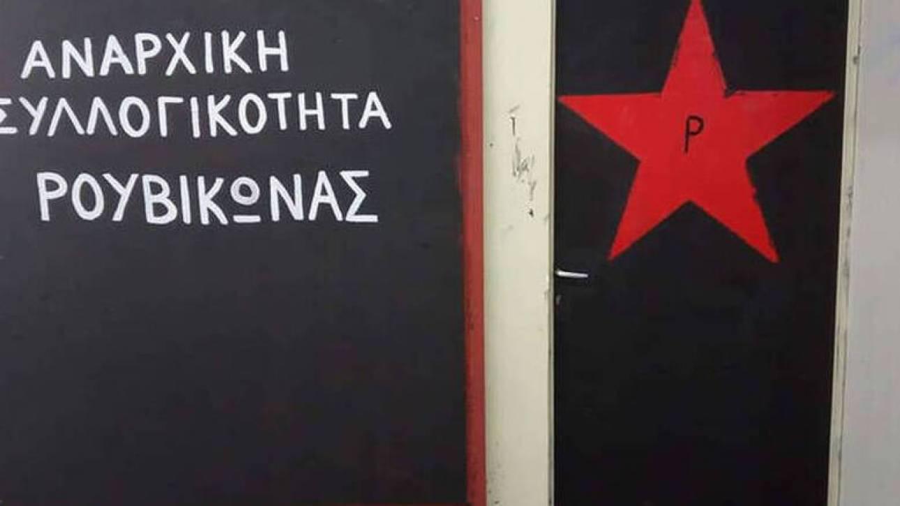 Ρουβίκωνας: Επίθεση στα γραφεία της ΔΕΔΔΗΕ στην 3η Σεπτεμβρίου