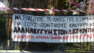 Βόλος: Πέταξαν αυγά και έγραψαν συνθήματα υπέρ του Κουφοντίνα
