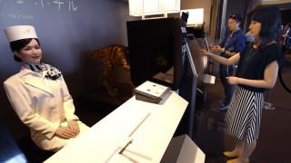 Το πρώτο ρομποτικό ξενοδοχείο στον κόσμο αναγκάζεται να προσλάβει ανθρώπους