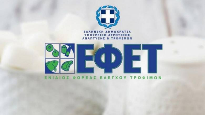 ΕΦΕΤ: Κατασχέθηκαν ληγμένα κατεψυγμένα λαχανικά και κρέατα