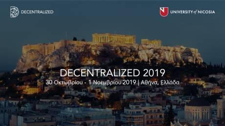 DECENTRALIZED 2019: Ορόσημο η επερχόμενη διάσκεψη Blockchain στην Αθήνα