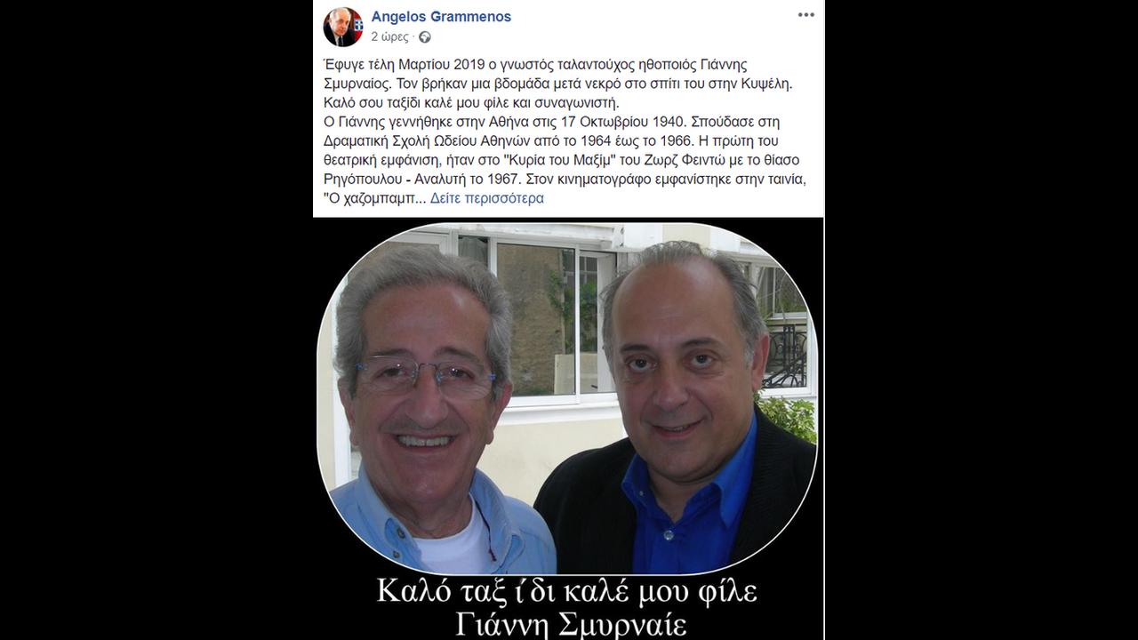 https://cdn.cnngreece.gr/media/news/2019/04/04/171742/photos/snapshot/smirnaios4.PNG