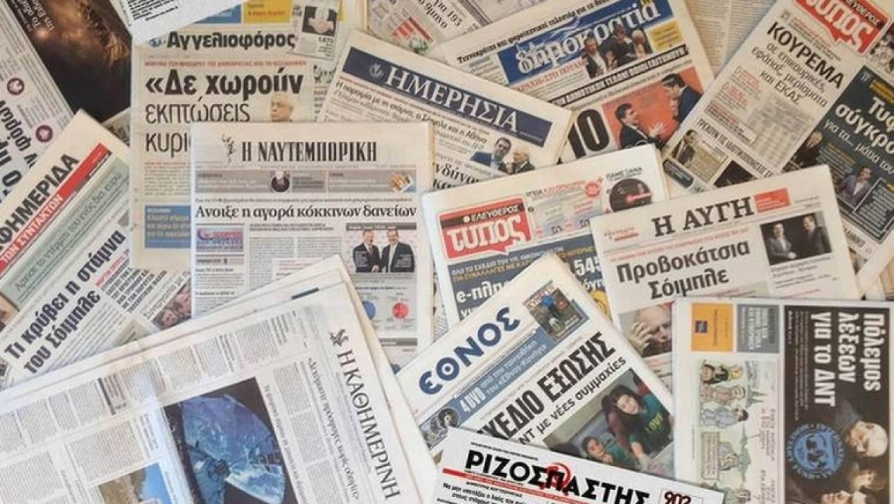 Τα πρωτοσέλιδα των εφημερίδων (5 Απριλίου)