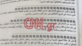 Το fake σημείωμα για άνοιγμα των συνόρων που έστειλε τους μετανάστες στα Διαβατά