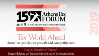 To επετειακό Athens Tax Forum 2019 στο επίκεντρο των εξελίξεων