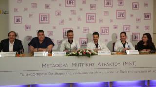 Παγκόσμια ιατρική πρωτιά για την Ελλάδα στην υποβοηθούμενη αναπαραγωγή