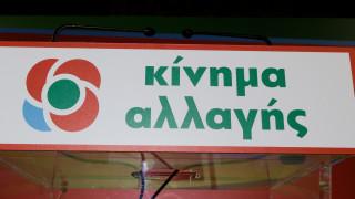 Novartis: Το ΚΙΝΑΛ θα ψηφίσει υπέρ της άρσης ασυλίας του Λοβέρδου