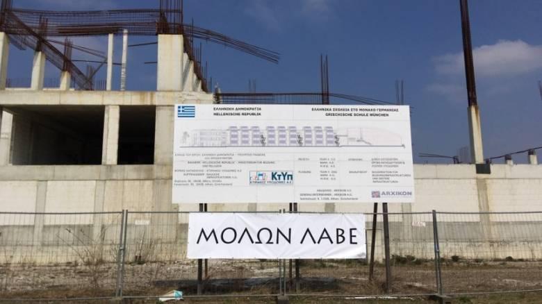 Süddeutsche Zeitung: Υπό κατεδάφιση το ημιτελές ελληνικό σχολείο του Μονάχου
