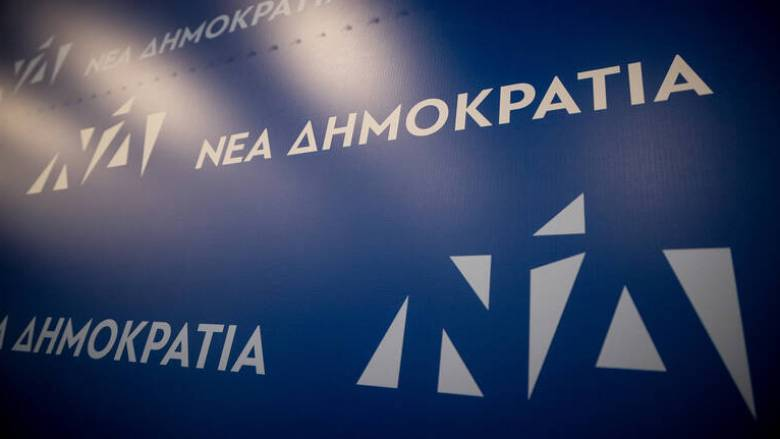 ΝΔ: Στο ευρωψηφοδέλτιο του ΣΥΡΙΖΑ υπάρχει «φίλος της 17 Νοέμβρη»
