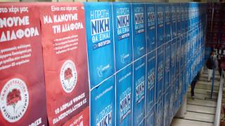 Φοιτητικές εκλογές 2019: Τι δείχνουν τα πρώτα αποτελέσματα - «Αγνοείται» η παράταξη του ΣΥΡΙΖΑ